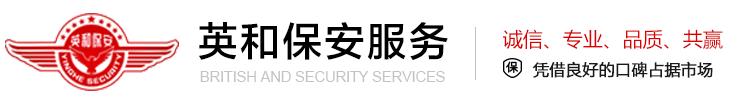 济南保安公司logo